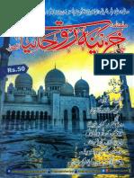 Khazina - e - Rohaniyaat January 2019