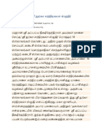 DurgaChandrakala Stuti With English and Tamil Commentary