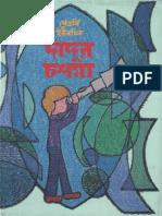 Soviet Book - Dadur Chashma - Georgi Yurmin.100dpi.[RawscanLQ]