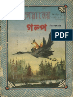 Soviet Book - Sheyaler Galpo.100dpi.[RawscanLQ]