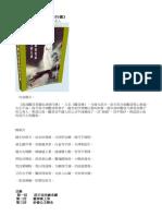 Book Guanyin 2
