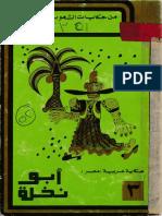 Abu Nakhla