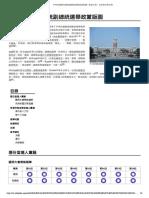 Taiwan Presidential Electoral Geography