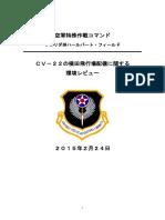 CV-22の横田飛行場配備に関する環境レビュー_201502(J)
