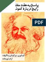 پاسخ به هفت مغلطه رایج درباره کمونیسم