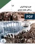 حزب توده ایران و دکتر مصدق