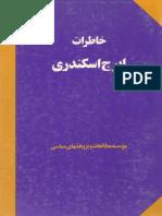 خاطرات ایرج اسکندری.pdf