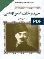 حیدرخان عمواوغلی