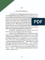 06CHAPTER5_2.pdf