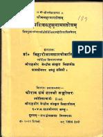 Kalyan Mandir Stotra Pdf
