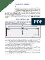 Κατασκευεσ Διπολων- Inverted v-sloper-folded