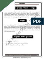 Bharat Nu Bandharan Full PDF Book Download