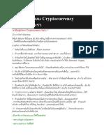 10 ข้อ บทเรียน Cryptocurrency บอกอะไรกับเรา