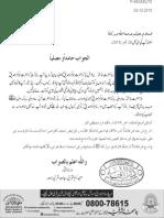 Hazrat Abu bakr r.a ka hulya.pdf
