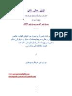 Quran Aali Shan Part 2 by Aurangzaib Yousufzai Two Column Translation Urdu