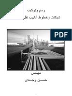 رسم وتركيب شبكات وخطوط أنابيب نقل البترول