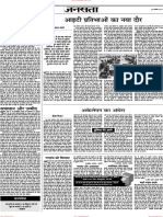 Jansatta Editorial 28.01.2109@Thehindu_zone