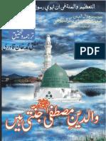 Book ja al pdf haq
