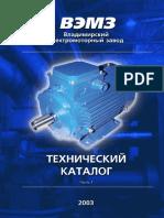 Katalog MA Uzina Din Vladimir p1