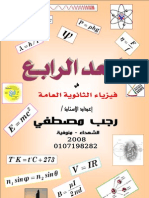 Physics Full Course