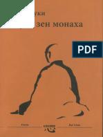 D.T.Suzuki - Obuka zen monaha.pdf