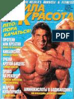 Сила и Красота 1996 №3