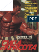 Сила и Красота 1994 №3