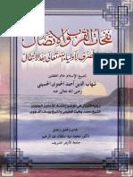 نفحات القرب والاتصال بإثبات التصرف لأولياء الله والكرامة بعد الانتقال - شهاب الدين أحمد الحموي الحسيني