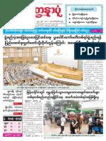 Yadanarpon Daily 30-1-2019