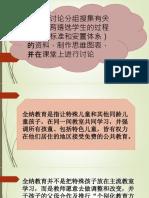 全纳教育遴选学生.pptx