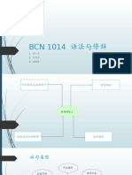 BCN 1014 语法与修辞