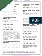 9th 1st Term Tamil Paper 1 Full Study Material Tamil Medium