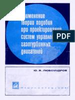 [Lyubomudrov YU.v.] Primenenie Teorii Podobiya Pri(B-ok.org)
