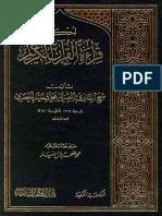 أحكام قراءة القرآن الكريم للحصري