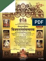 Vijaya Nama Samvatsara Panchangam Pdf
