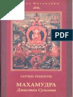 Гарчен Ринпоче - Махамудра