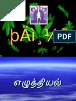 Rpt Tamil Tahun 2 Semakan 2018(1)