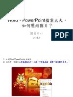 Word 2010檔案中圖檔壓縮作法
