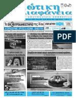 Κυκλοφορεί στα περίπτερα! Εφημερίδα «Χιώτικη Διαφάνεια» Φ.946