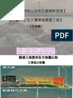 20190130記者會-柴山多杯孔珊瑚新發現  呼籲停止在大潭藻礁興建三接
