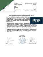 Προκήρυξη εκλογών Φ.Σ.Ε. - ΔΙ.ΛΟ.Φ. Έβρου 2019
