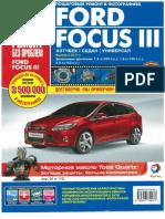 Ford Focus III 2011 Autorepman.com