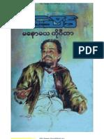 Min Thein Kha -- manaw-ma-ya-ko-peter