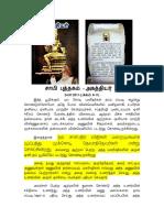 அகத்தியர் 1.pdf