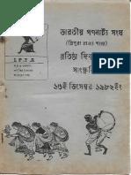 West Bengal - Bangla