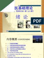 课件中医基础理论绪论1 DR. Yang.ppt