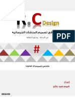 RC2 - 5 - Frame Layout.pdf