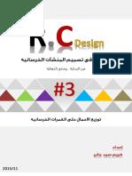 RC - #3 - Load Distribution.pdf