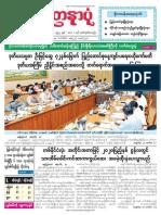 Yadanarpon Daily 1-2-2019