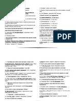 Тесты по истории таджикского народа (1)-1666965949.docx